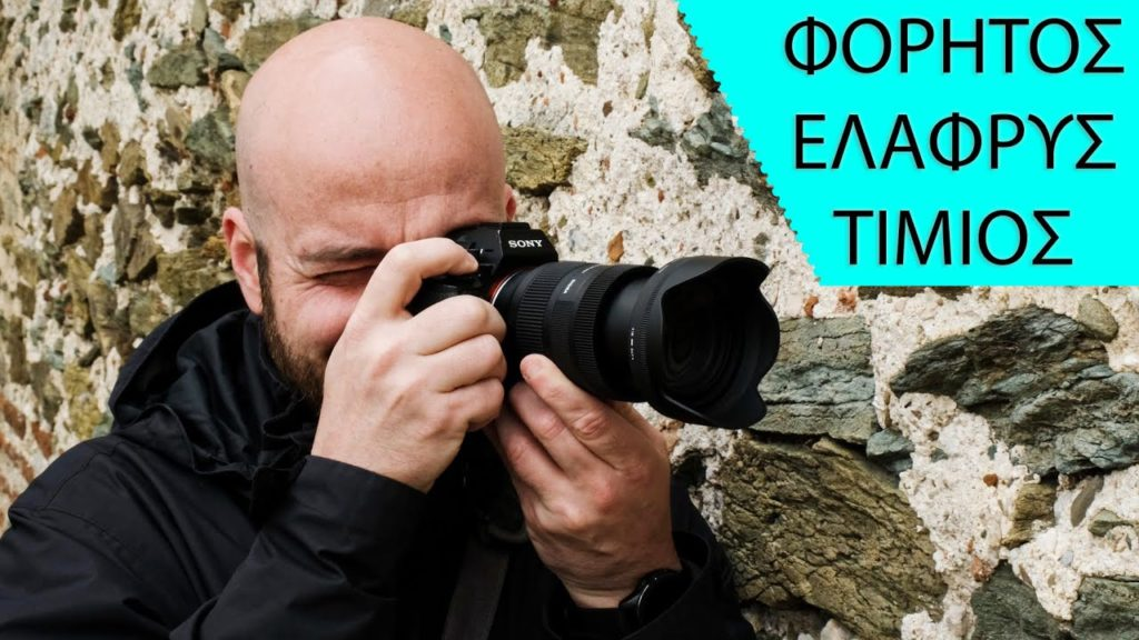 SIGMA 28-70mm f2,8 DG DN Contemporary: Νέο Review στο κανάλι μας στο YouTube!
