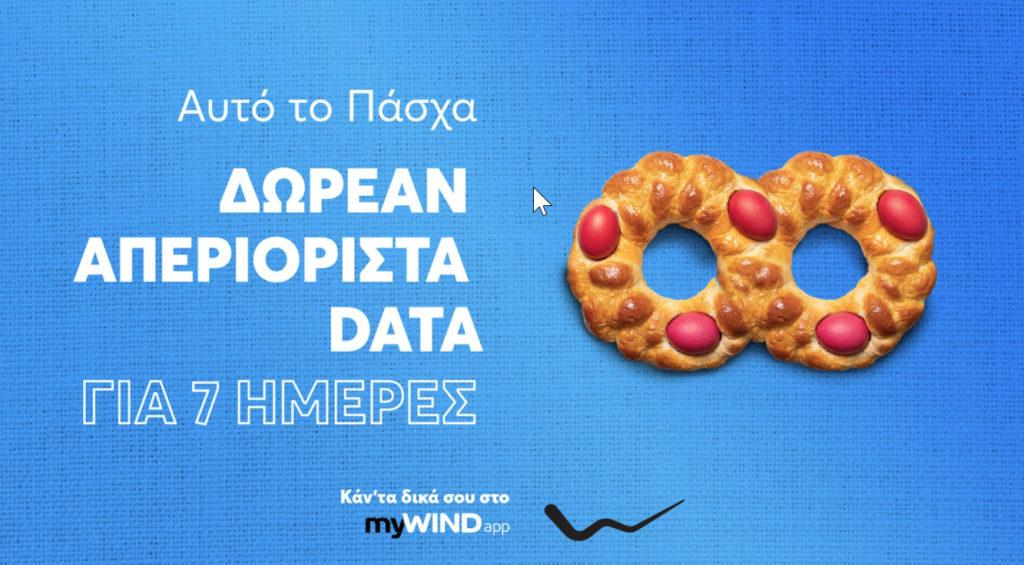 WIND: Δωρεάν απεριόριστα data από σήμερα σε 4G και 5G