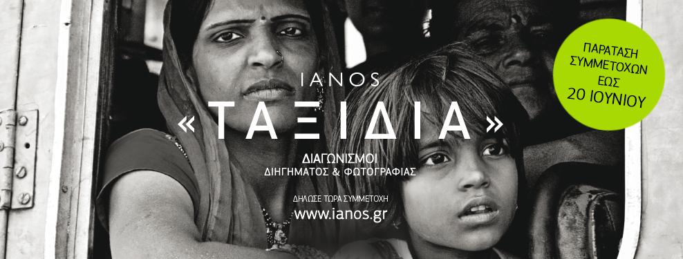 IANOS: Παράταση συμμετοχών για τον Διαγωνισμό Διηγήματος & Διαγωνισμό Φωτογραφίας