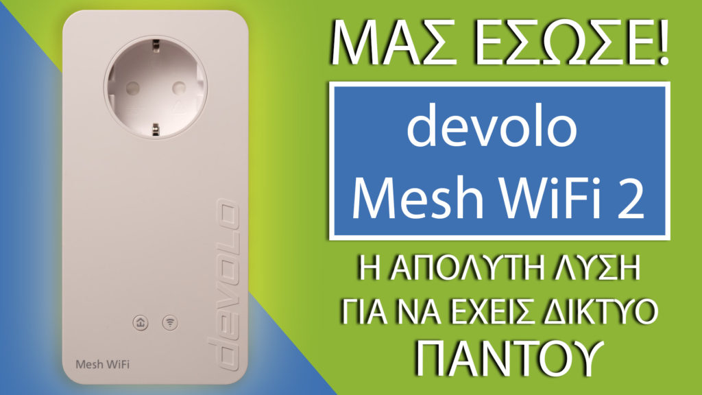 devolo Mesh WiFi 2: Βρήκαμε την λύση για το δίκτυο μας!