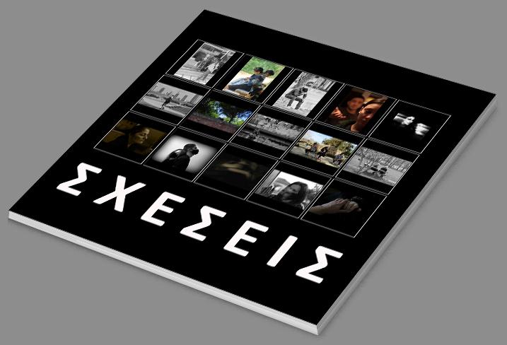 Σχέσεις: Νέο φωτογραφικό λεύκωμα από τα μέλη των φωτογραφικών ομάδων «Φωτοπόροι» και «Φ»
