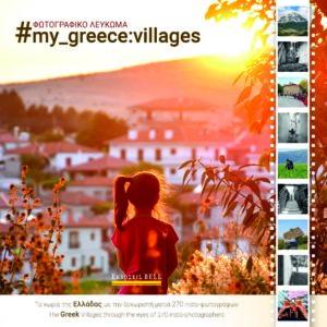 Φωτογραφικό λεύκωμα #my_greece: villages
