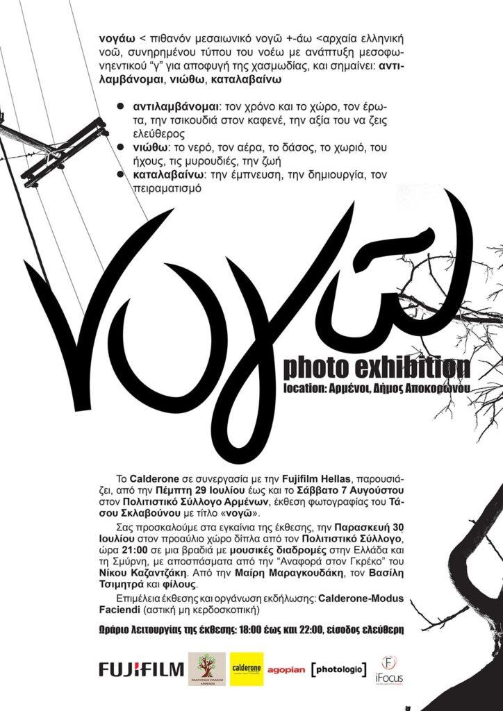 νογῶ: Έκθεση φωτογραφίας στον Πολιτιστικό Σύλλογο Αρμένων στην Κρήτη
