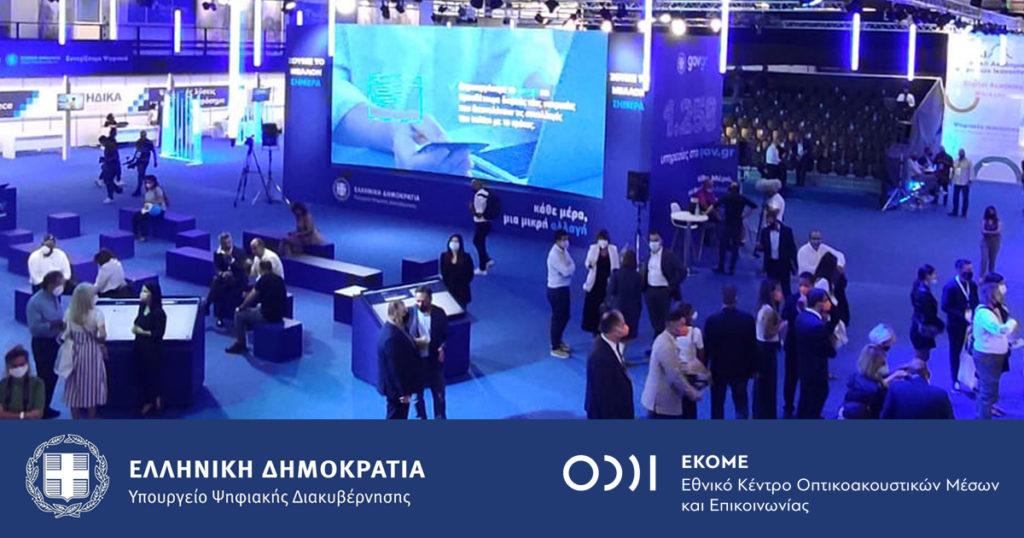 Το ΕΚΟΜΕ στην 85η Διεθνή Έκθεση Θεσσαλονίκης