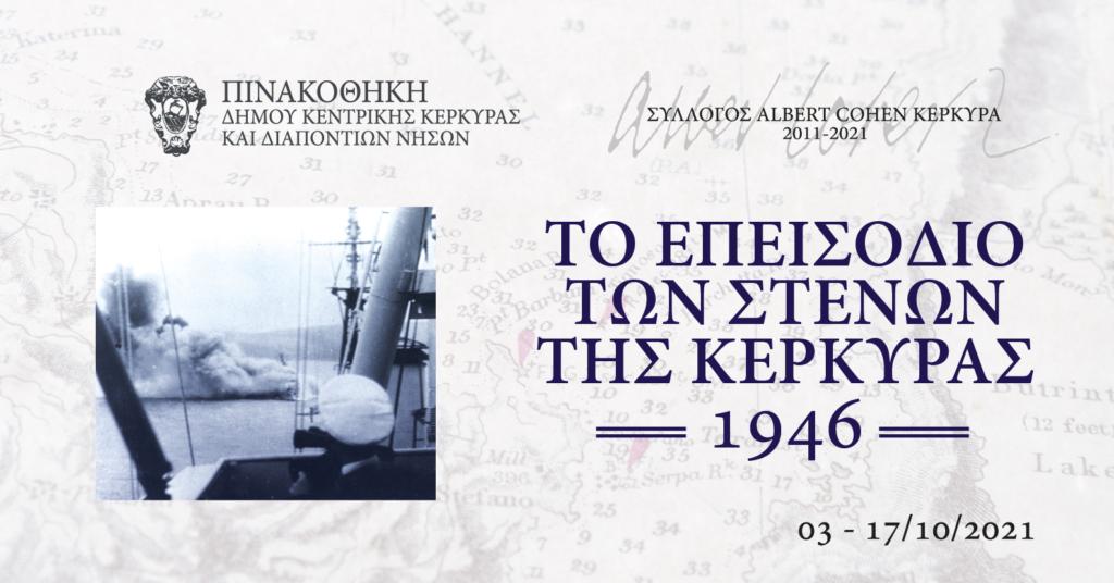 Επεισόδιο των Στενών της Κέρκυρας, 1946: Έκθεση με φωτογραφικό υλικό εποχής!