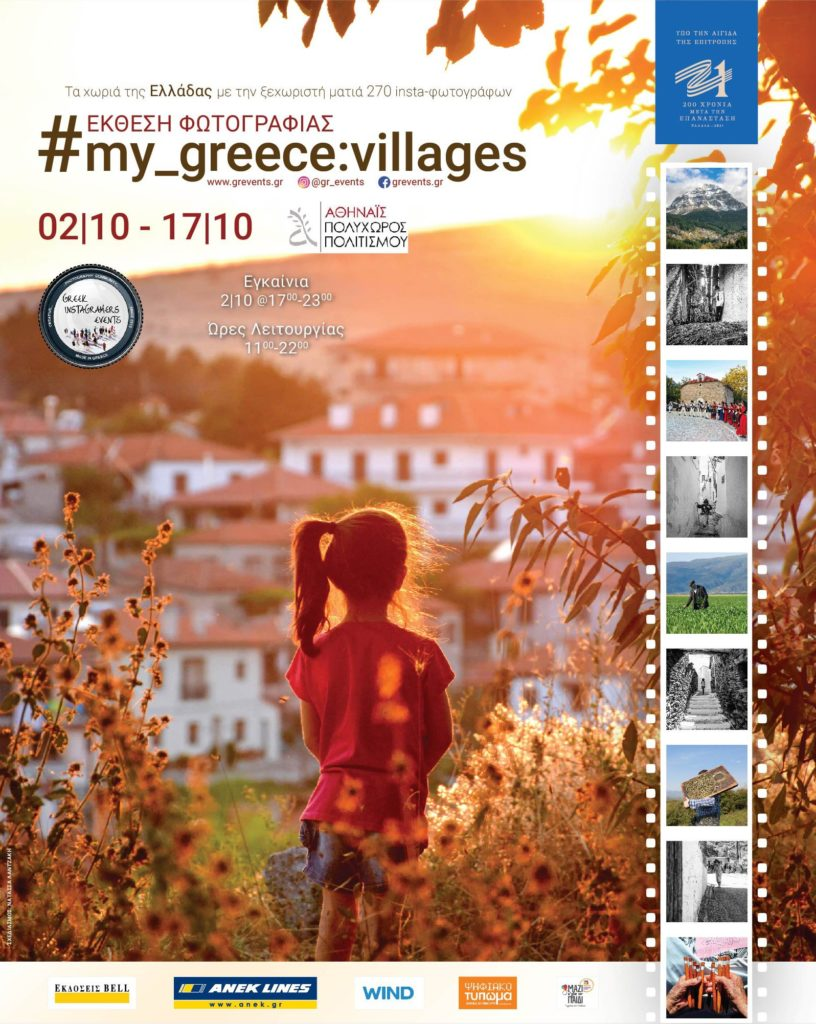 #My_Greece: Villages, Έκθεση Φωτογραφίας 270 insta-φωτογράφων