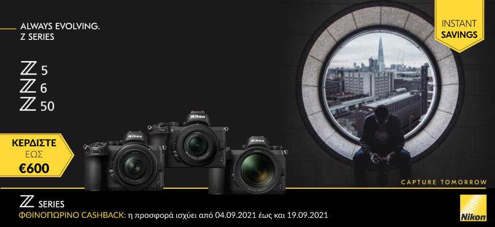 ΦΘΙΝΟΠΩΡΙΝΟ CASHBACK με άμεση επιστροφή χρημάτων από τη Nikon σε επιλεγμένες φωτογραφικές μηχανές της σειράς Z