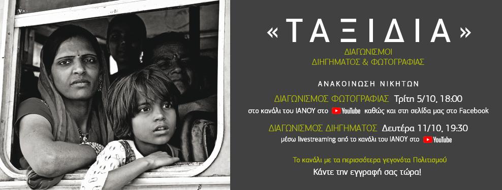 Στις 5 Οκτωβρίου η ανακοίνωση των νικητών του διαγωνισμού φωτογραφίας του Ιανου