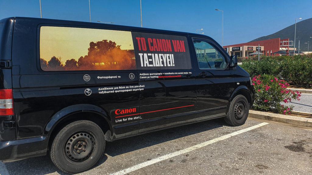 Συναντήστε το Canon VAN και κερδίστε το εισιτήριό σας για τον κόσμο της ταξιδιωτικής φωτογραφίας