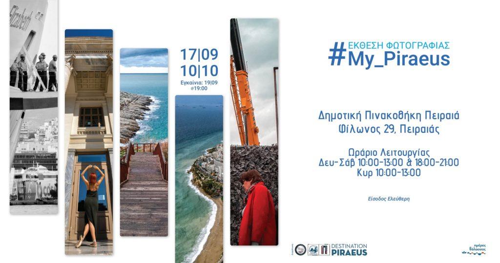 Παράταση για την Έκθεση Φωτογραφίας #My_Piraeus
