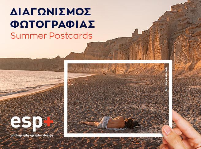 """Αυτές είναι οι καλύτερες συμμετοχές του καλοκαιρινού διαγωνισμού """"Summer Postcards"""" της ESP!"""