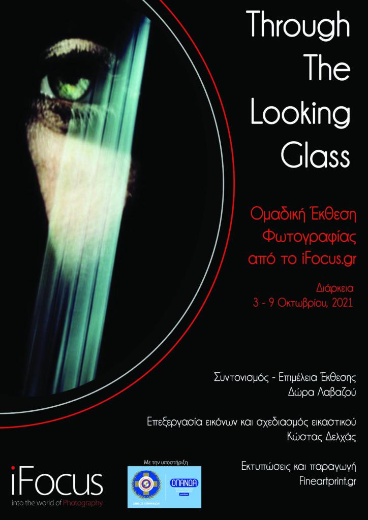 Through a Looking Glass: Oμαδική έκθεση φωτογραφίας στην Αθήνα