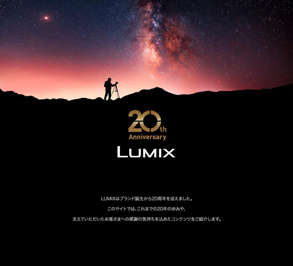Η Panasonic γιορτάζει τα 20 χρόνια του συστήματος Lumix!