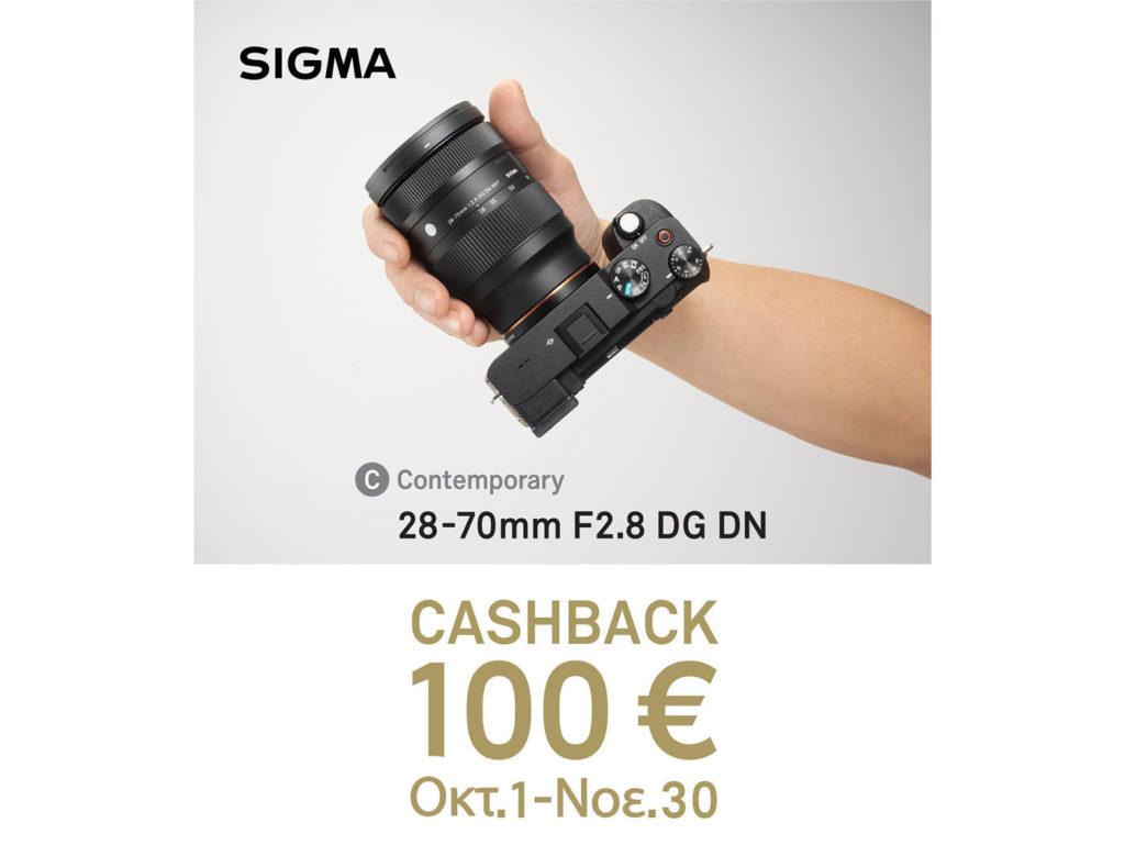Αγόρασε τον SIGMA 28-70mm F2.8 DG DN | Contemporary με cashback 100 ευρώ!